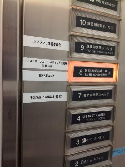 香住から日帰りで大阪まで勉強会に行ってきました♪