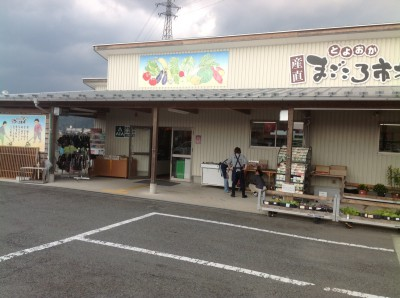 豊岡市でオススメの産直のお店「まごころ市場」