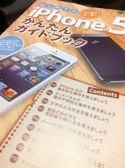 android携帯からiPhone5へ機種変更への道<Softbankへ行ってきました!>
