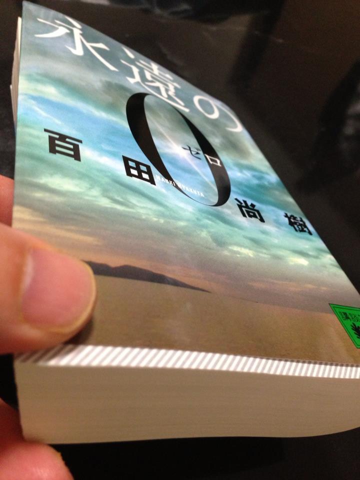 天声人語からの流れで出会った本「永遠の0(ゼロ)」