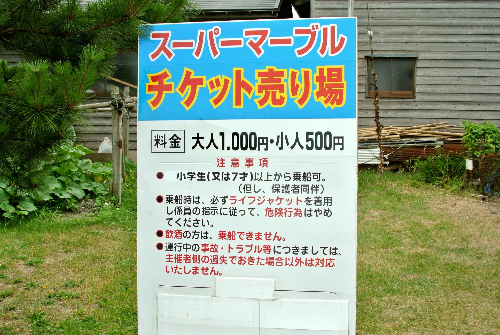 佐津海水浴場の「スーパーマーブル」は「ジャイアントブッバ」、正式名称は「トーイングチューブ」