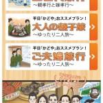 「三世代旅行」「母娘旅」「大人の夫婦旅」の4コマ漫画を作った理由