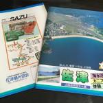昭和時代の佐津観光協会のパンフレットを見つけました!