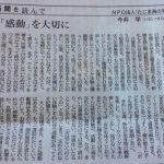 「感動を大切に」〜神戸新聞を読んで21060417より