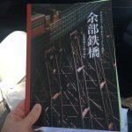 「さようなら!ありがとう!そして後世へ…余部鉄橋~余部鉄橋の有終を刻む」増刷販売されています!