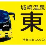 わーい\(^o^)/東京から城崎温泉の長距離バスが運行ですって!!