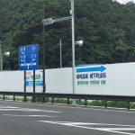 日高神鍋高原インターチェンジ出口の方向指示看板が改善されていました!