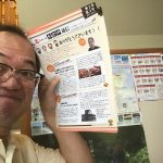 民宿かどやニュースレター第3号が完成しました!!