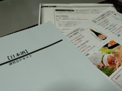 「香住鶴」さん主催の日本酒セミナー