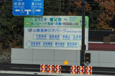 春日豊岡自動車道八鹿氷ノ山IC完成に伴う注意事項