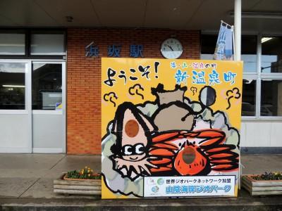 浜坂駅、鉄子の部屋に行ってきました♪