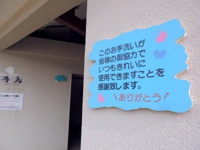 佐津ビーチの公衆トイレにある看板