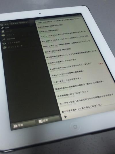 iPadからもWordPressをできるようにしました!
