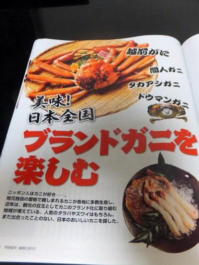 日経トレンディでカラー7ページのカニ特集♪
