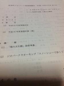 香美町ジオパーク推進協議会の会議に出席してきました☆