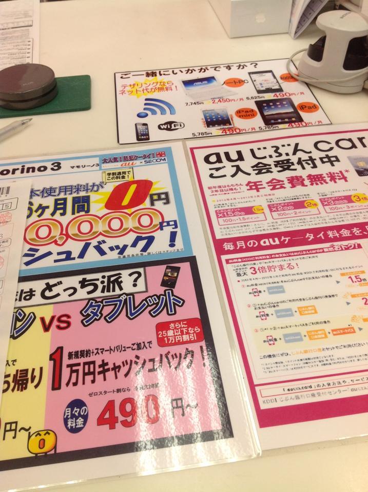 【続】iPhone5への道 前編
