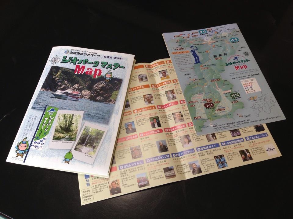 香美町ジオパークマスターマップver2が届きました!!