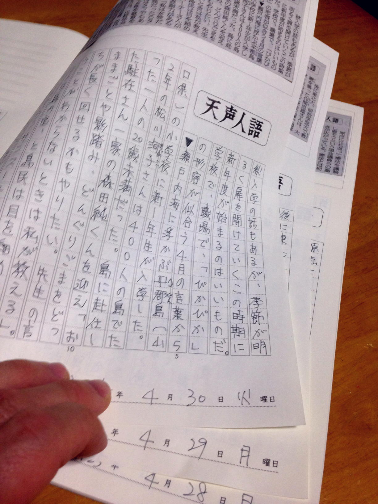 4月1日から1ヵ月続きました!(^o^)/その1「天声人語書き写しノート」