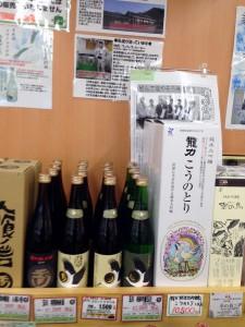 久美浜のお酒「玉川」