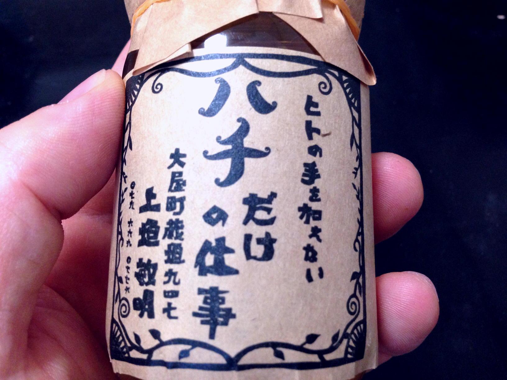 究極のハチミツ「ハチだけの仕事」をゲット!!