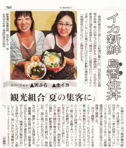 いかすみ丼新聞記事