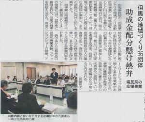 6月1日神戸新聞
