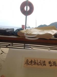 佐津海水浴場監視所