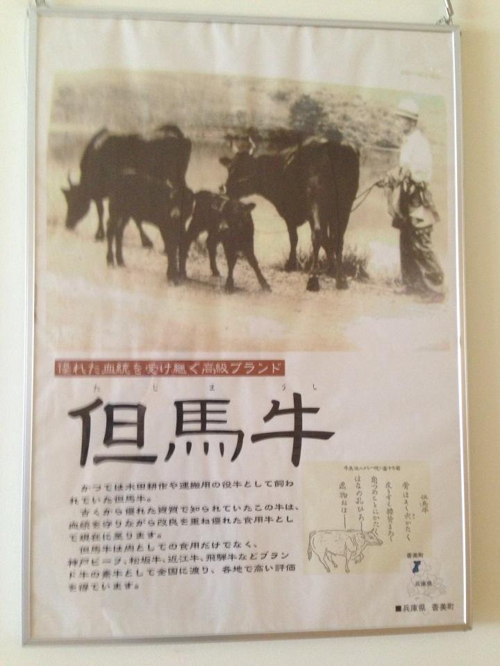歴史を感じさせるポスターって大好きです!!~但馬牛