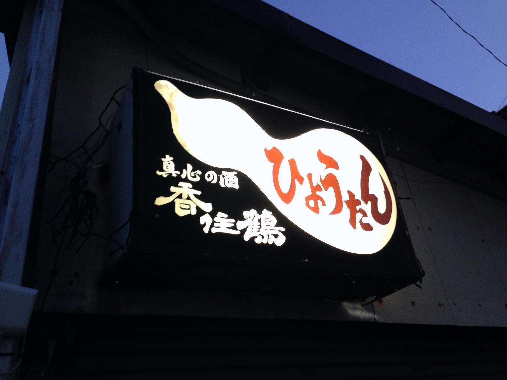 香住の隠れ家的お店「ひょうたん」