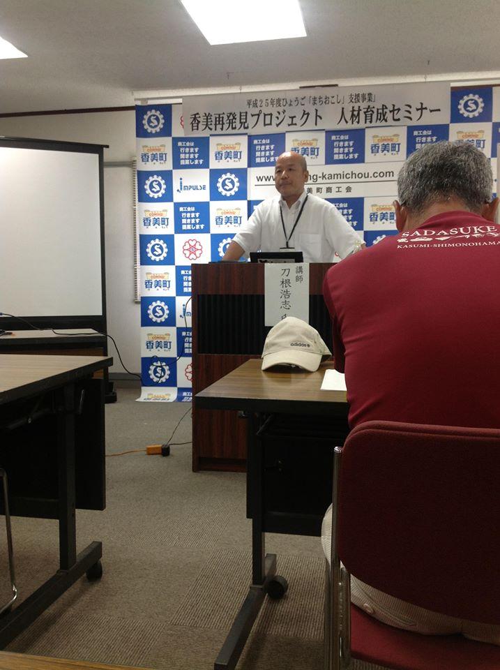 観光カリスマ刀根浩志先生の「観光ビジネスリーダー養成講座」に参加してきました!