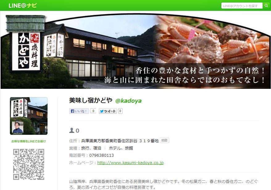 LINE@美味し宿かどや公式サイト、はじめました!