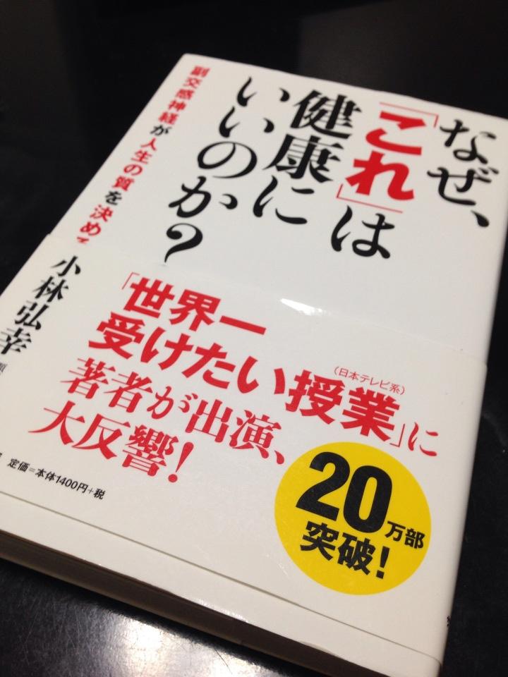 最近読んだ本より~なぜ、「これ」は健康にいいのか?