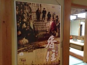 館内に貼った香住冬の新ポスター
