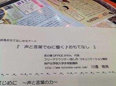 コンビニ敬語(マニュアル敬語)って知っていますか?