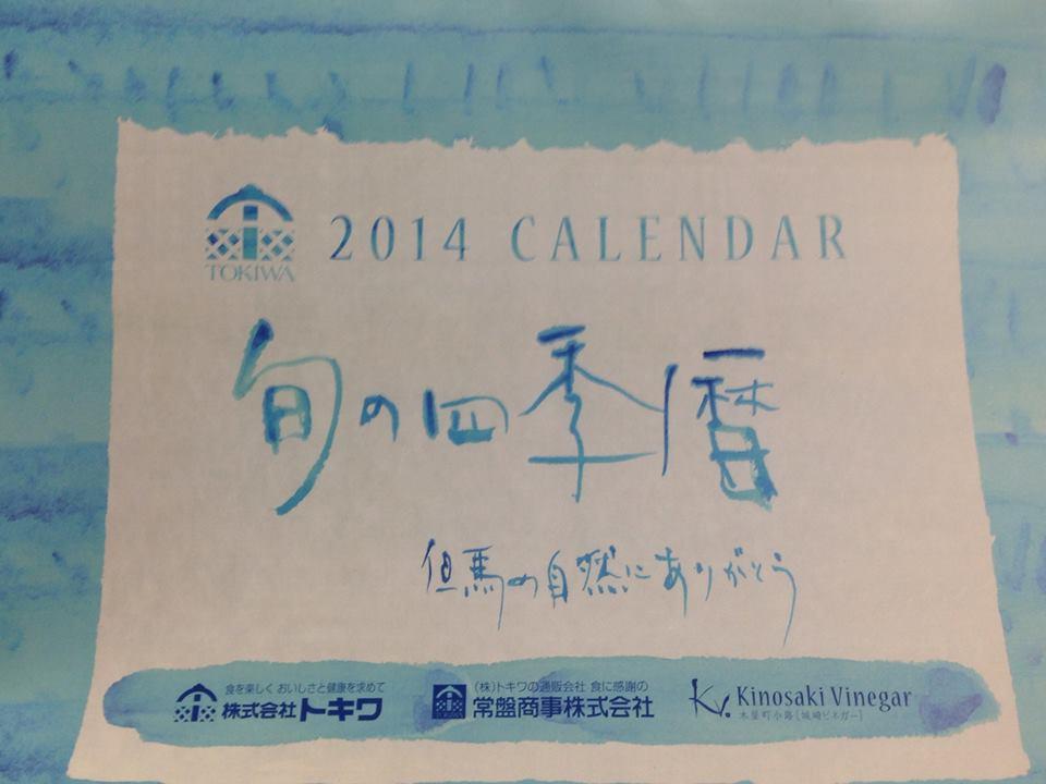 トキワさんの来年度カレンダーは「旬の四季暦~但馬の自然をありがとう」