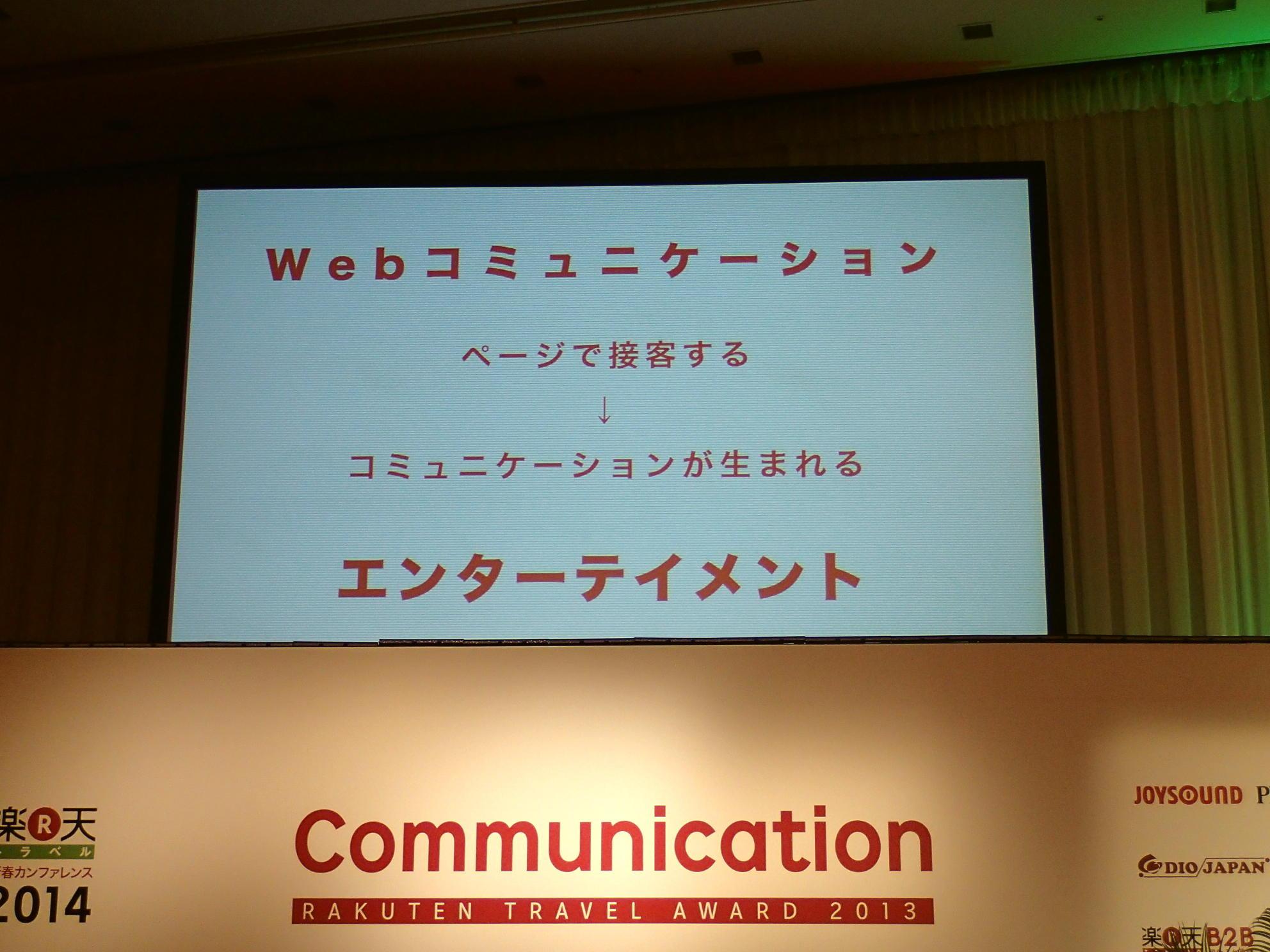 楽天トラベル新春カンファレンス2014に参加してきました!