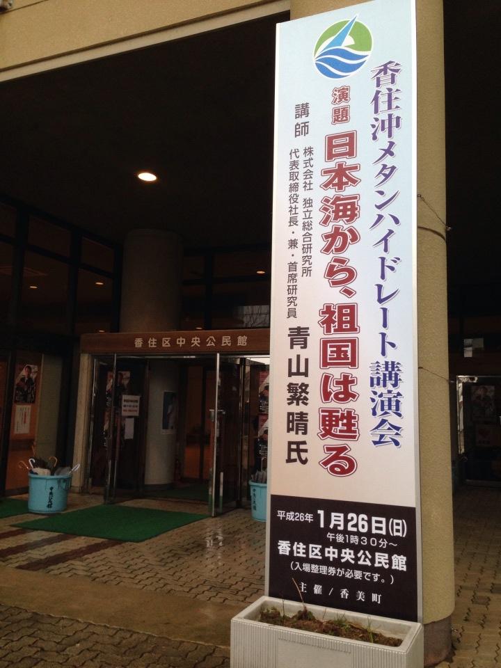 青山繁晴氏の講演会「香住沖メタン・ハイドレート」のお話を聴きに行ってきました!!