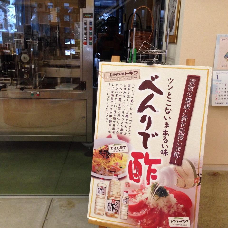 お土産買いにもオススメ♪香住にある醸造メーカー「トキワ」さんは直売所があります!!