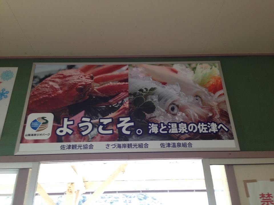 JR佐津駅は無人駅です~無人駅で下車した時の切符はどうするの?