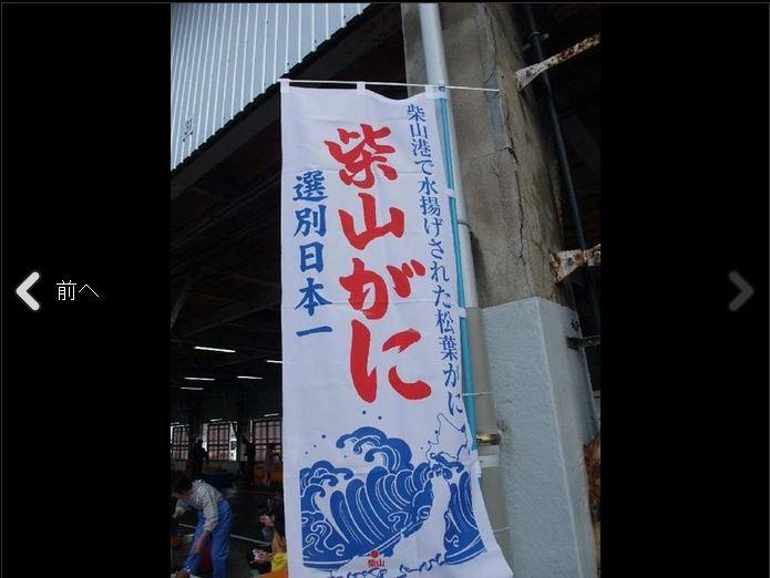香住でインターネットといえばかどや?!「柴山港選別日本一誕生秘話」~小さなかに民宿を継いだ3代目繁盛記(2)