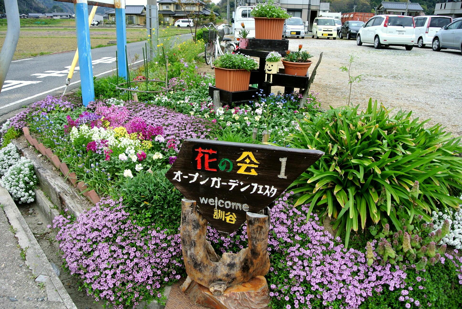 第10回訓谷オープンガーデンフェスタが面白い理由(3)「まちあるきガイド開催!」
