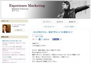 エクスマ藤村先生のブログ