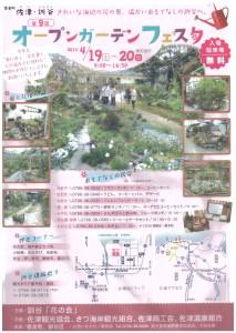 佐津・訓谷第9回オープンガーデンフェスタ