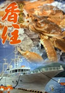香住2010年のポスター