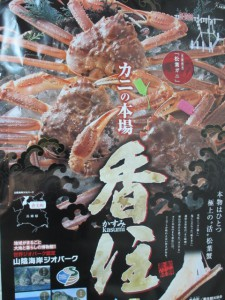 香住2012年のポスター