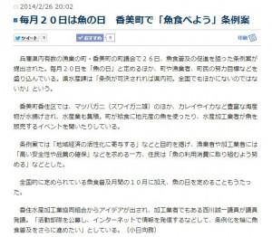 神戸新聞香美町「魚の日」条例