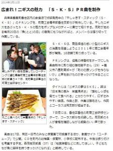 日本海新聞 広まれ!ニギスの魅力 「S・K・S」PR曲を制作