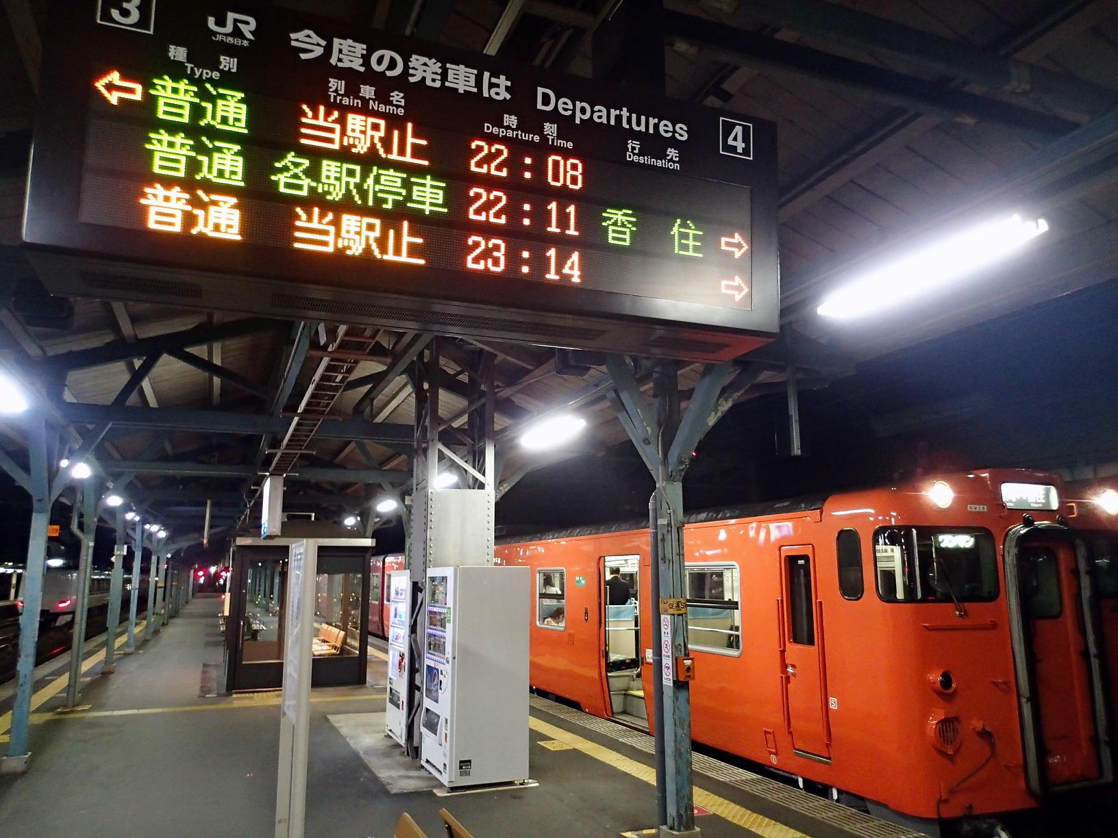 『豊岡まちバル』にJR山陰本線で行ってきました!!