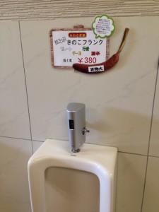 トイレにあったPOP