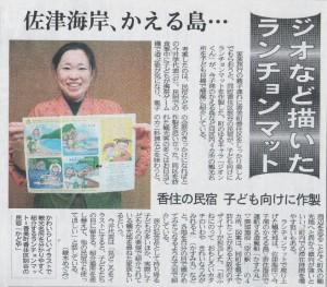 日本海新聞ランチョンマット紹介